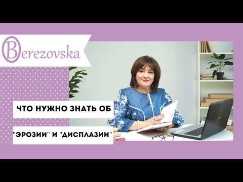 """Что нужно знать об """"эрозии"""" и """"дисплазии"""" - Др. Елена Березовская -"""