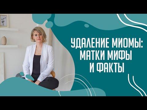 Удаление миомы: матки мифы и факты