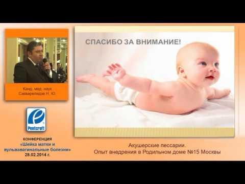 Акушерские пессарии Арабин Опыт применения в 15 роддоме г.Москвы к.м.н. Сакварелидзе Н.Ю.