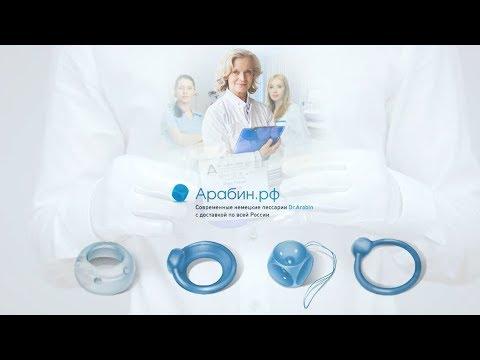 Установка акушерского пессария Dr. Arabin