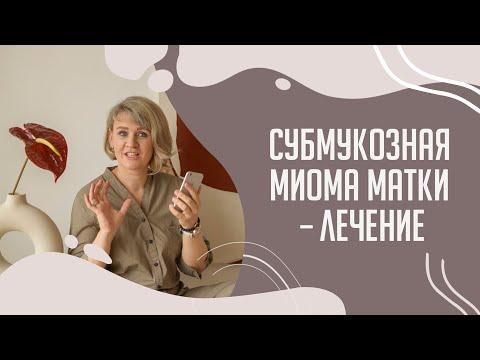Субмукозная миома матки – лечение