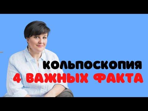 Кольпоскопия: 4 важных факта - Др. Елена Березовская