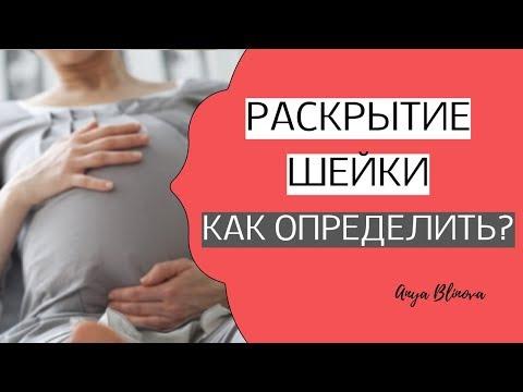 Шейка матки на 38 неделе беременности