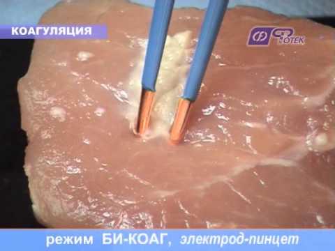 """Демонстрация режима: """"БиКоаг"""""""