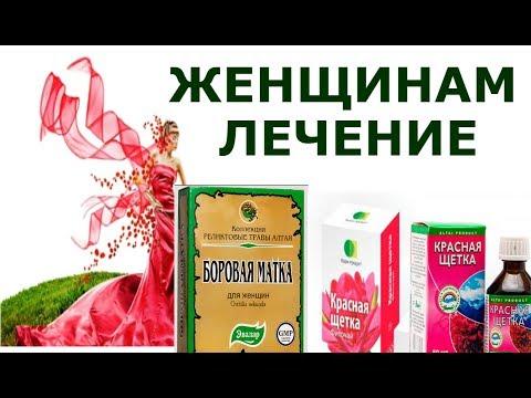 Боровая матка и красная щетка лечит все женские болезни, а мужские - простатит и аденому простаты.