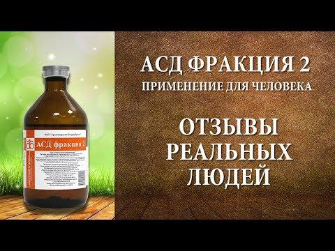 Эффективен ли АСД-2 при лечении миомы матки