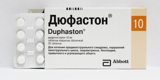 Дюфастон от эндометриоза при планировании беременности