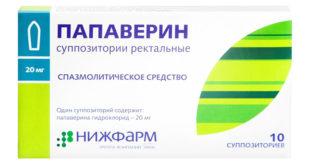 Использование Папаверина при беременности для стимуляции шейки матки