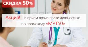 Первичный прием у гинеколога-эндокринолога и полное обследование женщины