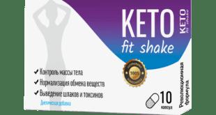 Keto Fit Shake: капсулы для похудения за 990 рублей*