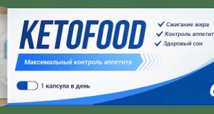 KETOFOOD - революционная добавка для похудения на основе Кетогенеза для склонных к полноте (скидка по акции)