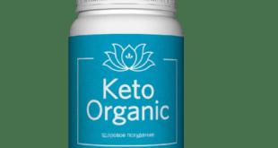 KETO ORGANIC - инновационные капсулы для похудения. Отзывы реальных покупателей и врачей!