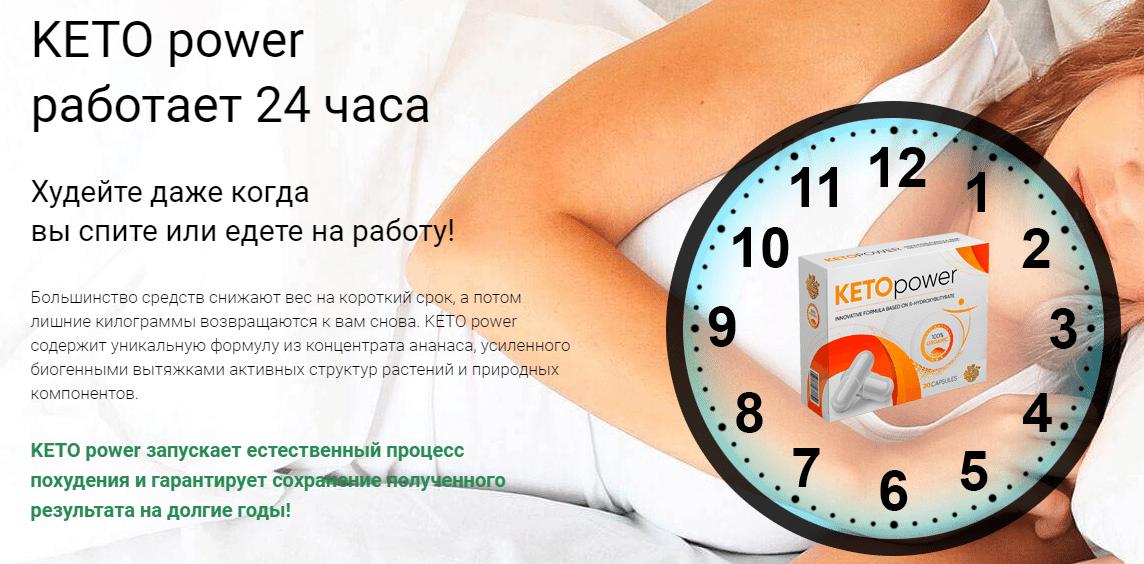 KETO POWER - капсулы для похудения